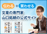 山口拓朗オフィシャルサイト
